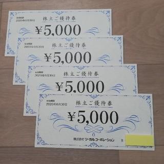 リーガル(REGAL)の岡ひろみ様専用 リーガル 優待券 20,000円分(ショッピング)