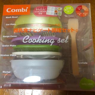 コンビ(combi)の離乳食ナビゲート調理セットC(その他)