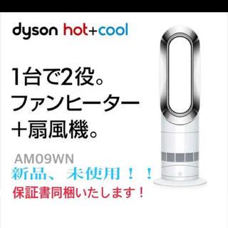 ダイソン(Dyson)の新品 未使用 dyson hot+cool( ダイソン ホット+クール )(扇風機)