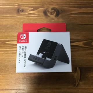 ニンテンドウ(任天堂)の【任天堂純正品】Nintendo Switch充電スタンド(フリーストップ式)(バッテリー/充電器)