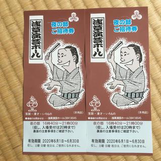 【ももたさん専用】浅草演芸ホール招待券 夜の部2枚(落語)