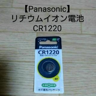 パナソニック(Panasonic)の★Panasonic★リチウム電池CR1220(その他)