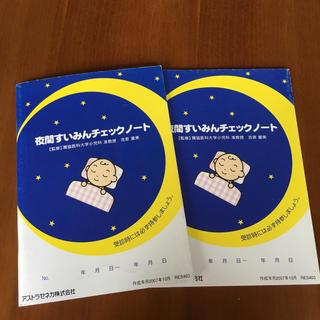 すいみんチェックノート(ノート/メモ帳/ふせん)