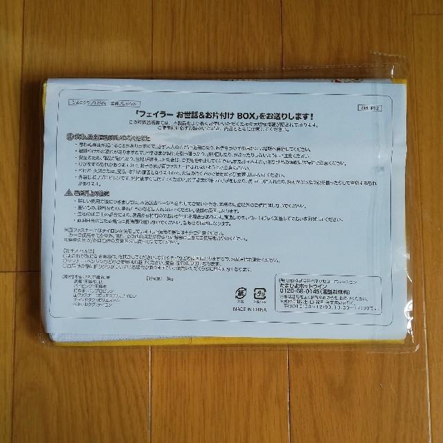 FEILER(フェイラー)のフェイラー お世話&お片付けBOX インテリア/住まい/日用品の収納家具(ケース/ボックス)の商品写真
