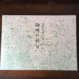 アサヒシンブンシュッパン(朝日新聞出版)の安野光雅 御所の花展 図録(アート/エンタメ)