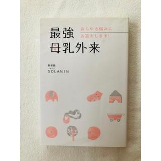 アサヒシンブンシュッパン(朝日新聞出版)の最強母乳外来 あらゆる悩みにお答えします!(結婚/出産/子育て)