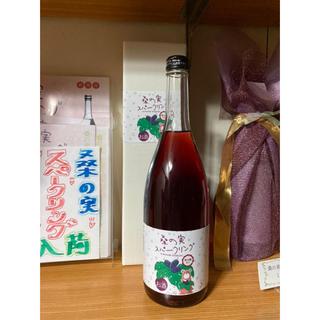 桑の実スパークリング(シャンパン/スパークリングワイン)