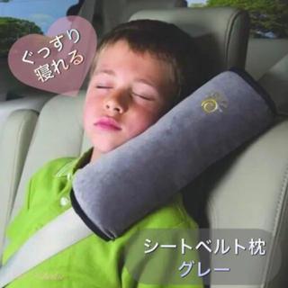 グレー・シートベルト枕 クッション枕 まくら 車 レジャー ドライブ 旅行 快眠(自動車用チャイルドシートクッション)