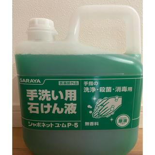 サラヤ(SARAYA)のサラヤ 手洗い石けん シャボネットユ・ム 新品(ボディソープ/石鹸)