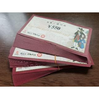 【最新】リンガーハット株主優待券★540円券★10枚⑥(その他)