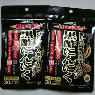 オリヒロ(ORIHIRO)の黒酢にんにく(30日分の2袋セット)(その他)