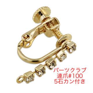 キワセイサクジョ(貴和製作所)のパーツクラブ イヤリング 連爪#100 5石カン付き(各種パーツ)