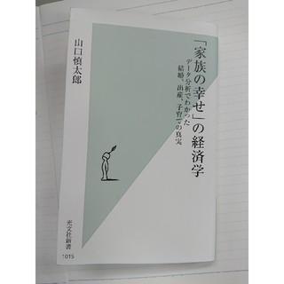 コウブンシャ(光文社)の古本 「家族の幸せ」の経済学 データ分析でわかった結婚、出産、子育ての真実(ビジネス/経済)