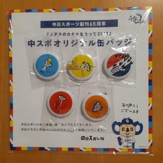 中日ドラゴンズ - ドアラ♡缶バッジ【5個】