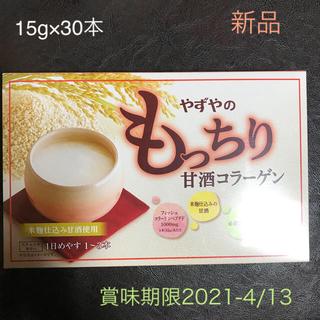 ヤズヤ(やずや)の新品☆やずや もっちり甘酒コラーゲン(コラーゲン)