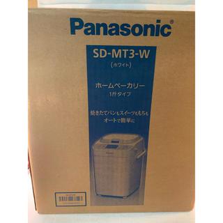 パナソニック(Panasonic)の新品 Panasonic  パナソニック ホームベーカリー SD-MT3-W (ホームベーカリー)