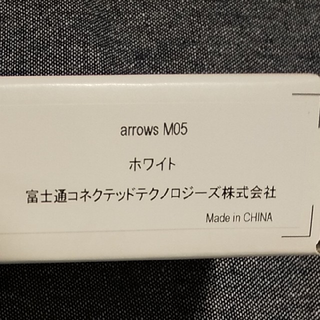 富士通(フジツウ)の新品 arrows M05 ホワイト SIMフリー スマホ本体 スマホ/家電/カメラのスマートフォン/携帯電話(スマートフォン本体)の商品写真