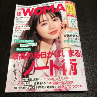 ニッケイビーピー(日経BP)の日経WOMAN (ウーマン) ミニサイズ版 2020年 05月号(ニュース/総合)