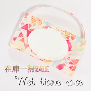 Wet tissue case  キャンディーリボン柄マルチカラー(外出用品)