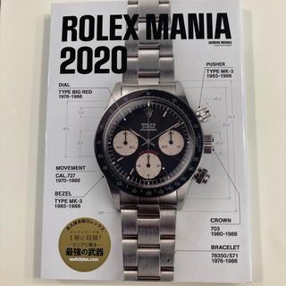 ロレックス(ROLEX)のロレックスマニア2020 ROLEX MANIA デイトナ GMTマスター 新品(専門誌)
