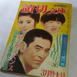 読切文庫 3月特大号 特集・女とサスペンス 双葉社 昭和45年 レトロ(文芸)