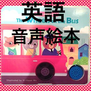 英語 しかけ絵本  乗り物 音声 サウンド本 バス(絵本/児童書)