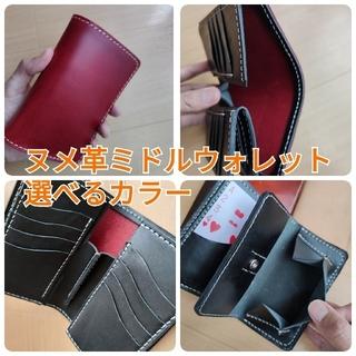 本革ヌメ革 ミドルウォレット 選べるカラー 刻印可能(折り財布)