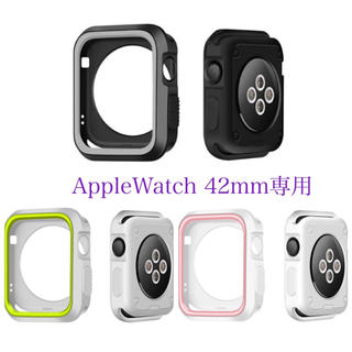 アップルウォッチ ケース スポーツケース AppleWatch42mm用(腕時計(デジタル))