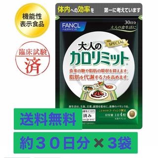 ファンケル(FANCL)の大人のカロリミット FANCL 30日分 3袋(ダイエット食品)