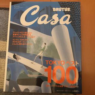 マガジンハウス(マガジンハウス)のカーサブルータス Casa BRUTUS 2000年度増刊号(専門誌)