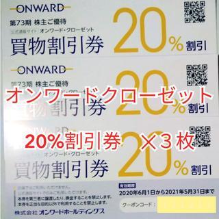 ニジュウサンク(23区)の【オンワード 優待 買物割引券 3枚】2021.5.31(ショッピング)