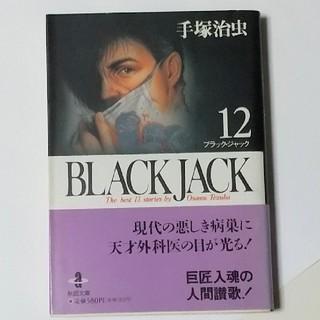 アキタショテン(秋田書店)のブラックジャック 文庫版 12巻 手塚治虫(少年漫画)