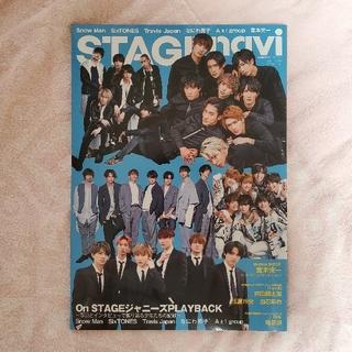 STAGE navi vol.44(アート/エンタメ)