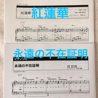 ヤマハ(ヤマハ)の紅蓮華 永遠の不在証明 ぷりんと楽譜 ピアノソロ 上級(ポピュラー)