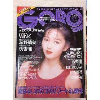 ショウガクカン(小学館)の80年代情報誌 浅香唯表紙 あの頃のあなたと今の自分を確認できる一冊です。(女性タレント)