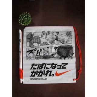ナイキ(NIKE)のNIKE★nikebukatsu.jpナイキ部活ナイキブカツショッパーショップ袋(その他)