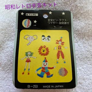 昭和レトロ⭐︎ビーズ人形キット(その他)