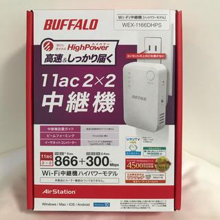 バッファロー(Buffalo)の【新品未使用・未開封】 BUFFALO WEX-1166DHPS(PC周辺機器)