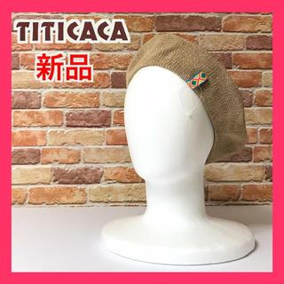 チチカカ(titicaca)の新品 チチカカ TITICACA サマーニットベレー帽 ベージュ(ハンチング/ベレー帽)