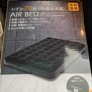 ヤマゼン(山善)の情熱価格 エアベッド ブラックダブル(寝袋/寝具)