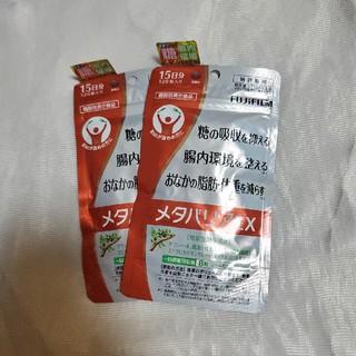 フジフイルム(富士フイルム)のFUJIFILM/メタバリアEX 15日×2袋(ダイエット食品)