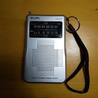 エルパ(ELPA)のAM/FMコンパクトラジオ(ラジオ)