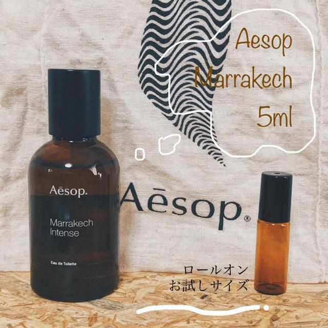 Aesop(イソップ)のAesop(イソップ) マラケッシュ インテンスオードトワレ お試しサイズ5ml コスメ/美容の香水(ユニセックス)の商品写真