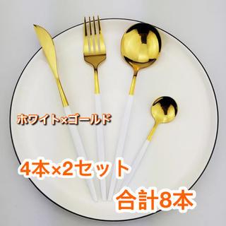 【クチポール風】カトラリー 4本×2セット 北欧 ホワイト×ゴールド(カトラリー/箸)