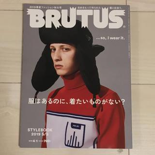 マガジンハウス(マガジンハウス)のBRUTUS ブルータス 2019年4月1日号(ファッション)