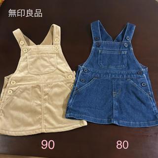 ムジルシリョウヒン(MUJI (無印良品))の無印良品 ジャンパースカート ワンピース 80サイズ  90サイズ (ワンピース)