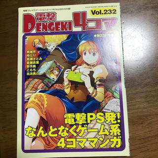 アスキーメディアワークス(アスキー・メディアワークス)の電撃4コマ vol.232(ゲーム)