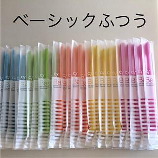 歯科用 歯ブラシ ベーシック ふつう(歯ブラシ/デンタルフロス)