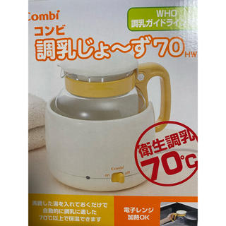 コンビ(combi)のcombi 調乳じょーず 調乳ポット(哺乳ビン用消毒/衛生ケース)