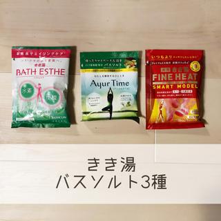 きき湯 バスソルト3種(入浴剤/バスソルト)